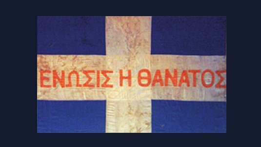 Standard of a revolutionary corps from Sitia, Lassithi