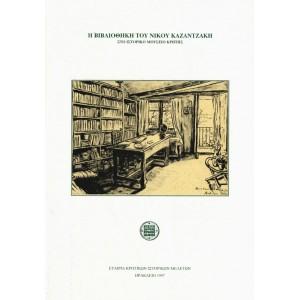 Η Βιβλιοθήκη του Νίκου Καζαντζάκη στο Ιστορικό Μουσείου Κρήτης