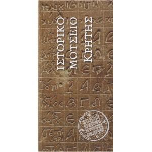 Οδηγός Ιστορικού Μουσείου Κρήτης