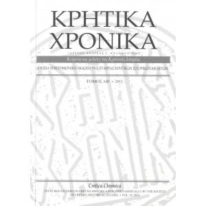 Κρητικά Χρονικά  ΛΒ΄ -  2012
