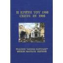 ''Η Κρήτη του 1900, Χανιά''