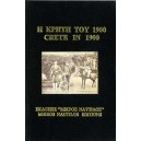 ''Η Κρήτη του 1900, Ιστορία''
