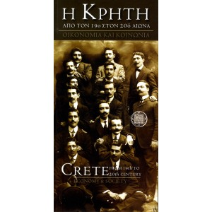 Crete from 19th to 20th Century