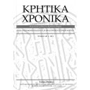 «Η Ερωφίλη του Γ. Χορτάτση. Πέρα από το αρχαιοελληνικό τραγικό»