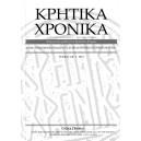 Σύνοψη της ενάλιας και παράκτιας αρχαιολογικής έρευνας στην Κρήτη μέχρι το 2014