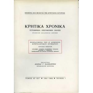 Τόμοι ΙΕ΄-ΙΣΤ΄, 1961-1962