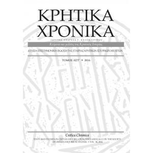 Κρητικά Χρονικά  ΛΣΤ΄ -  2016