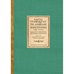 Χαρτογραφώντας τη δημώδη λογοτεχνία (12ος - 17ος αι.)