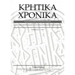 Κρητικά Χρονικά ΛΖ' - 2017