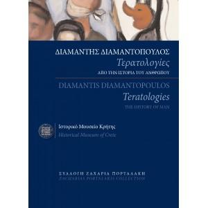 Διαμαντής Διαμαντόπουλος / Τερατολογίες