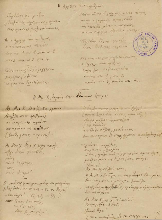 Akten Von Nikos Kazantzakis Sein Werk Auswahl Aus Seinem